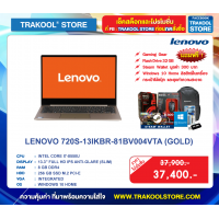 LENOVO 720S-13IKBR-81BV004VTA (GOLD)