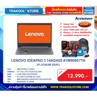 LENOVO IDEAPAD 3 14ADA05 81W000E7TA (PLATINUM GREY)