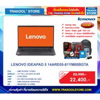 LENOVO IDEAPAD 5 14ARE05-81YM00BGTA