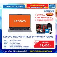 LENOVO IDEAPAD 5 14IIL05-81YH00KRTA (GRAY)