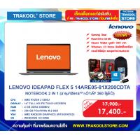 LENOVO IDEAPAD FLEX 5 14ARE05-81X200CDTA