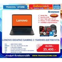 LENOVO IDEAPAD GAMING 3 15ARH05-82EY001HTA