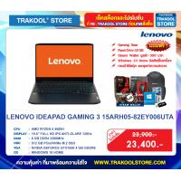 LENOVO IDEAPAD GAMING 3 15ARH05-82EY006UTA (ฟรี STEAM 300)(รบกวนสอบถามก่อนกดสั่งซื้อ)