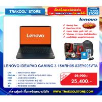 LENOVO IDEAPAD GAMING 3 15ARH05-82EY006VTA (ฟรี STEAM 300)(รบกวนสอบถามก่อนกดสั่งซื้อ)