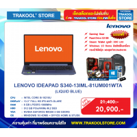 LENOVO IDEAPAD S340-13IML-81UM001WTA (LIQUID BLUE)