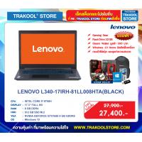 LENOVO L340-17IRH-81LL008HTA(BLACK)