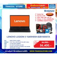 LENOVO LEGION 5 15ARH05H-82B10055TA (ฟรี STEAM 300)(รบกวนสอบถามก่อนกดสั่งซื้อ)