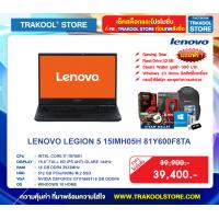 LENOVO LEGION 5 15IMH05H 81Y600F8TA (ฟรี STEAM 300)(รบกวนสอบถามก่อนกดสั่งซื้อ)