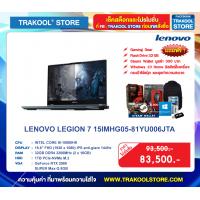 LENOVO LEGION 7 15IMHG05-81YU006JTA