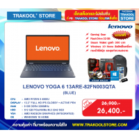 LENOVO YOGA 6 13ARE-82FN003QTA