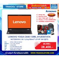 LENOVO YOGA C640-13IML-81UE007ATA