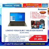 LENOVO YOGA SLIM 7 14IIL05 82A1003RTA (SLATE GRAY)