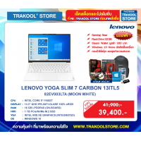 LENOVO YOGA SLIM 7 CARBON 13ITL5 82EV003LTA (MOON WHITE)