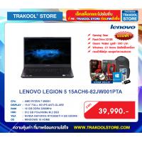LENOVO LEGION 5 15ACH6-82JW001PTA
