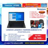 LENOVO LEGION 5 15ARH05-82B5001CTA (PHANTOM BLACK)