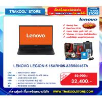 LENOVO LEGION 5 15ARH05-82B50046TA