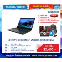LENOVO LEGION 5 15ARH05-82B500FQTA
