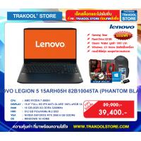 LENOVO LEGION IDEAPAD GAMING 3 15ARH05-82EY006XTA