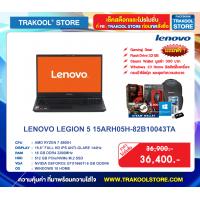 LENOVO LEGION 5 15ARH05H-82B10043TA