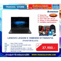 LENOVO LEGION 5 15IMH05H 81Y6002VTA (PHANTOM BLACK)
