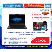 LENOVO LEGION 5 15IMH05H 81Y6002YTA (PHANTOM BLACK)