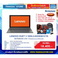 LENOVO DUET 3 10IGL5-LTE-82HK001CTA