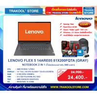 LENOVO FLEX 5 14ARE05 81X200FQTA (GRAY)