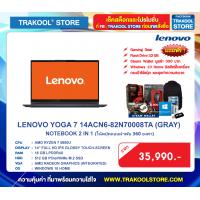 LENOVO YOGA 7 14ACN6-82N70008TA (GRAY)