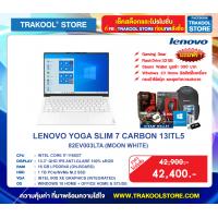 LENOVO YOGA SLIM 7 CARBON 13ITL5 82EV003LTA