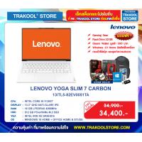 LENOVO YOGA SLIM 7 CARBON 13ITL5-82EV0051TA