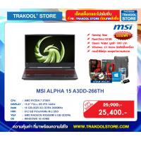 MSI ALPHA 15 A3DD-266TH (ฟรี STEAM 300) (กรุณาสอบถาม TRAKOOL STORE ก่อนสั่งซื้อ)
