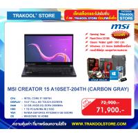 MSI CREATOR 15 A10SET-204TH (CARBON GRAY)