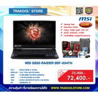 MSI GE65 RAIDER 9SF-034TH
