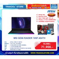 MSI GE66 RAIDER 10SF-404TH