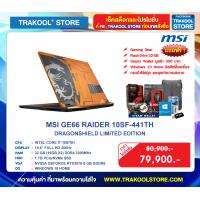 MSI GE66 RAIDER 10SF-441TH DRAGONSHIELD LIMITED EDITION