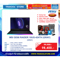MSI GE66 RAIDER 10UG-424TH (GRAY)