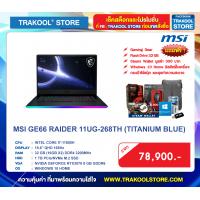 MSI GE66 RAIDER 11UG-268TH (TITANIUM BLUE)