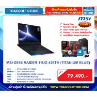 MSI GE66 RAIDER 11UG-426TH (TITANIUM BLUE)