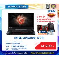 MSI GE75 RAIDER 9SF-1047TH