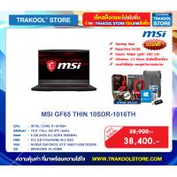 MSI GF65 THIN 10SDR-1016TH