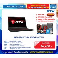 MSI GF65 THIN 9SEXR-670TH