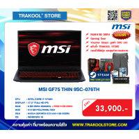 MSI GF75 THIN 9SC-076TH
