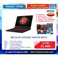 MSI GL65 LEOPARD 10SCXR-059TH