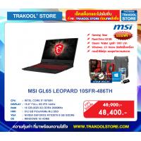 MSI GL65 LEOPARD 10SFR-486TH
