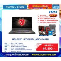 MSI GP65 LEOPARD 10SEK-265TH