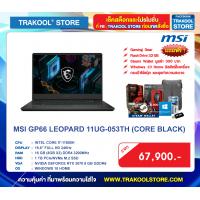 MSI GP66 LEOPARD 11UG-053TH (CORE BLACK)