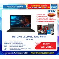 MSI GP76 LEOPARD 10UE-449TH