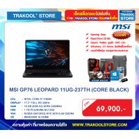 MSI GP76 LEOPARD 11UG-237TH (CORE BLACK)
