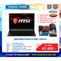 MSI GS65 STEALTH 9SD-1094TH