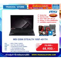 MSI GS66 STEALTH 10SF-451TH